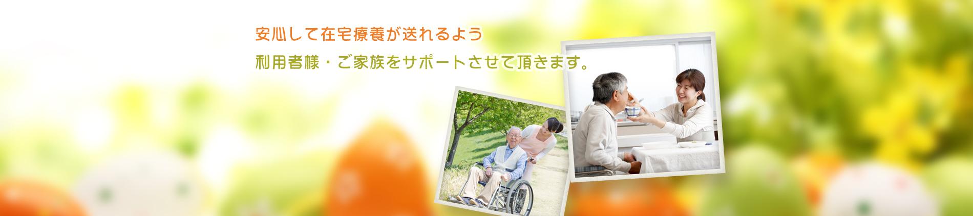 安心して在宅療養が送れるよう、利用者様・ご家族をサポートさせて頂きます。